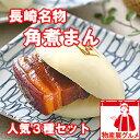 角煮まん3種セット 角煮家こじま 長崎名物 豚まん【送料無料】
