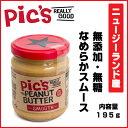 ピーナッツバター 無糖 なめらかスムース 195g 1個 ピックス【送料込】