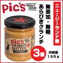 ピーナッツバター 無糖 あらびきクランチ 195g 3個セット ピックス【送料無料】