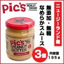 ピーナッツバター 無糖 なめらかスムース 195g 3個 ピックス【送料無料】