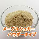 メ−プルシュガー パウダータイプ 無添加 100g カエデ糖