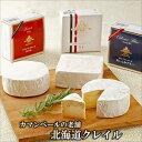 【送料無料】北海道 カマンベールチーズ 3種 詰め合わせ クレイル