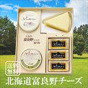 チーズ 詰め合わせ ギフト 北海道産 富良野チーズ工房セット1【送料無料】