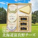 チーズ 詰め合わせ ギフト 北海道産 富良野チーズ工房セット2【送料無料】