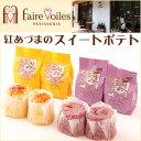 スイートポテト まるやまポテト(黄・紫ミックス) 15個入り箱