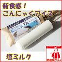 こんにゃくアイス 塩ミルク20本セット【送料無料】【スイーツマンナン】【蒟蒻】