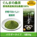 【送料無料】国産・群馬県産桑葉100%使用「ぐんまの桑茶(パウダータイプ)」1袋(50g) ぐんま製茶