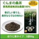 【送料無料】ぐんまの桑茶 ほうじ茶タイプ・3袋(各50g)