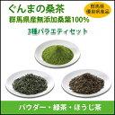【送料無料】国産 無農薬 ぐんまの桑茶 パウダー・緑茶・ほうじ茶 3種セット【クロネコDM便(ポスト投函)対応】