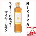 飲むお酢 Sweet Vinegar MIKURA マイヤーレモン 酢ビネガー【送料無料】【産地直送】【三重県】