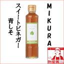 飲むお酢 Sweet Vinegar MIKURA 青しそ 酢ビネガー【送料無料】【産地直送】【三重県】