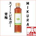 飲むお酢 Sweet Vinegar MIKURA 青梅 酢ビネガー【送料無料】【産地直送】【三重県】
