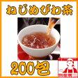 ねじめびわ茶 200包【送料無料】【産地直送】【鹿児島】【十津川農場】