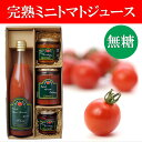 【ギフト対応可能】完熟ミニトマトジュース・ジャム・ケチャップ詰め合わせ