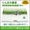 桑茶 パウダー 無農薬 国産 桑の葉茶 ぐんまの桑茶(パウダースティック) 1箱30包【送料無料】