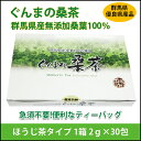 桑茶 無農薬 国産 桑の葉茶 ぐんまの桑茶(ほうじ茶タイプ ティーバッグ) 1箱30包