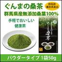 桑茶 パウダー 無農薬 国産 桑の葉茶 ぐんまの桑茶(パウダータイプ) 1袋(50g)【送料無料】