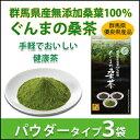 桑茶 パウダー 無農薬 国産 桑の葉茶 ぐんまの桑茶(パウダータイプ) 3袋(各50g)【送料無料】