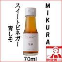 飲むお酢 Sweet Vinegar MIKURA 青しそ 70ml 酢ビネガー【送料無料】【産地直送】【三重県】
