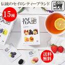 【1000円ポッキリ 送料無料】プチギフト セイロン 紅茶 ...