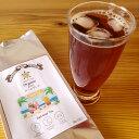 水出し 紅茶 パック アールグレイティー 1袋(20g 5個入り) フェアトレード オーガニック