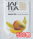 【訳あり】【お買い得】マンゴーバナナ(500包)業務用 おいしい紅茶シリーズ JAF TEA 紅茶 送料無料 ティーバッグ フレーバーティー