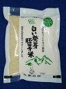 白い発芽胚芽米1kg 3個セット 送料無料 【国産コシヒカリ100%】【福島】発芽玄米 胚芽米