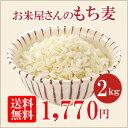 【送料無料】お米屋さんのもち麦 たっぷり2kg(1kg×2袋)