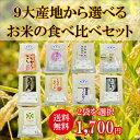 【省洗米】 新米 29年産 お米 食べ比べ 選べる2袋(各1...