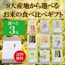 【省洗米】 新米 29年産 お米 食べ比べ ギフトセット 選...