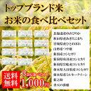 【送料無料 1000円ポッキリ】新米 お米の食べ比べ お試し...