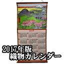 【送料無料】2017年版 織物カレンダー 目黒新富士 広重 浮世絵 錦絵