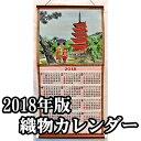 2018年版 織物カレンダー 醍醐寺 五重塔 京都【送料無料】