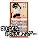 2018年版 織物カレンダー 高島屋おひさ 喜多川歌麿 高名美人六家撰 浮世絵 錦絵【送料無料】