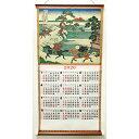 2020年版 織物カレンダー 隅田川関屋の里 葛飾北斎 富嶽三十六景【送料無料】