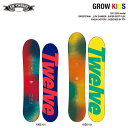 TWELVE 12snowboards GROW KIDS directional low camber 2018モデル 待望のキッズボード