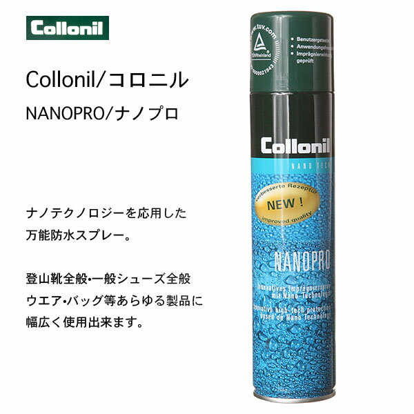 コロニル 万能防水スプレー ナノプロ 300ml