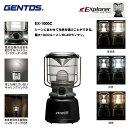 GENTOS EX-1000C Explorer LED Lantern ジェントス 1000ルーメンのLEDランタン