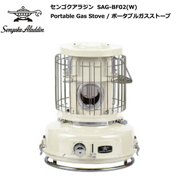SengokuAlladin Portable Gas Stove / センゴクアラジン ポータブルガスストーブ【限定販売品】SAG-BF02 (ホワイト)