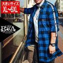 チェックシャツ メンズ 大きいサイズ ロングシャツ 長袖 シャツ ロング丈 シャツコート メンズファッション 変形 お兄系 B系 ストリート系ファッション ヒップホップ ビッグサイズ ビックサイズ キングサイズ バスター ぽっちゃり 西海岸 韓国 ブルー ブロックチェック