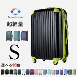 【10%OFFクーポン適用!】<strong>スーツ</strong>ケース Sサイズ キャリーバッグ【マネ出来ない品質で21万台突破!】キャリーケース <strong>スーツ</strong>ケース 2日 3日 小型 一年間保証 TSAロック搭載 おしゃれ 1年間保証 suitcase Travelhouse T8088 トラベルハウス