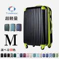 【全品5%OFFクーポン!】スーツケース Mサイズ キャリーバッグ キャリーケース【マネ出来ない品質で...
