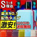【スーツケース Sサイズ】【送料無料】キャリーケース TSAロック搭載 スーツケース 小型 旅行かばん 超軽量 スーツケース フレーム キャリーバッグ キャリーバック かわいい スーツケース軽量 スーツケース 激安