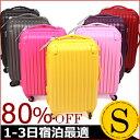 【スーツケース 小型】Sサイズ 1?3日用 TSAロック搭載 超軽量 キャリーケース 軽量 キャリーバッグ ファスナー キャリーケース 激安 キャリーバッグ 4輪 キャリーバック かわいい 旅行かばん SS機内持ち込み可(FY)
