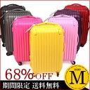 【スーツケース 中型】【送料無料】Mサイズ 4?7日用 TSAロック搭載 超軽量 キャリーケース 軽量 大容量 ファスナー キャリーバッグ 4輪 キャリーバック かわいい 小型機内持ち込み可 旅行かばん スーツケース 激安(FY)ZX