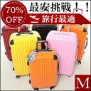 【スーツケース 中型】【送料無料】キャリーバッグ 中型 Mサイズ 4?7日用 TSAロック搭載 フレーム 超軽量 キャリーケース 軽量 スーツケース 大容量 4輪 キャリーバック かわいい 小型機内持ち込み可 旅行かばん スーツケース 激安(FY)ZX