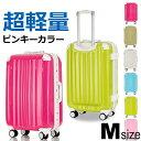スーツケース 中型 送料無料 Mサイズ 4〜7日用 フレーム 超軽量 キャリーケース 軽量 スーツケース 大容量 キャリーバッグ 4輪 キャリーバック かわいい 旅行かばん