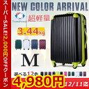 【SS価格4,980円で★スーパーSALE限定!!】 スーツケース M サイズ キャリーバッグ キャ...