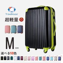 スーツケース  Mサイズ <strong>キャリーバッグ</strong> キャリーケース  【マネ出来ない品質で21万台突破!】  超軽量 TSAロック搭載 4日 5日 6日 7日 中型 1年間保証 suitcase Travelhouse T8088