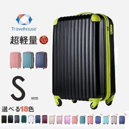 スーツケース Sサイズ <strong>キャリーバッグ</strong> 【マネ出来ない品質で21万台突破!】 キャリーケース スーツケース  2日 3日 小型 一年間保証 TSAロック搭載 おしゃれ 1年間保証 suitcase Travelhouse T8088
